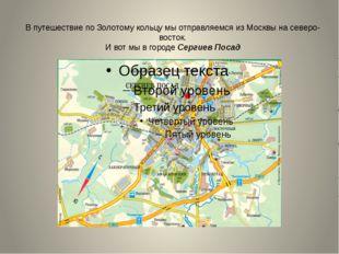 В путешествие по Золотому кольцу мы отправляемся из Москвы на северо-восток.