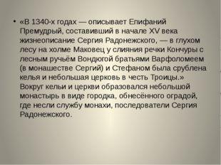 «В 1340-х годах — описывает Епифаний Премудрый, составивший в начале XV века