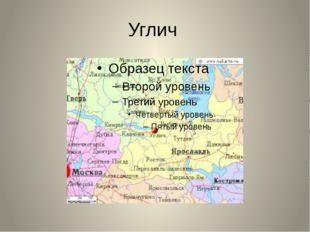 Углич Колесикова А.А.