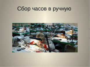 Сбор часов в ручную Колесикова А.А.