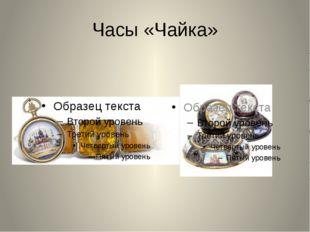 Часы «Чайка» Колесикова А.А.