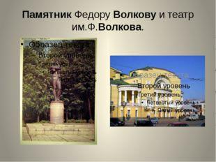 ПамятникФедоруВолковуи театр им.Ф.Волкова. Колесикова А.А.