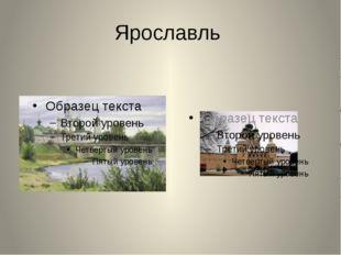 Ярославль Колесикова А.А.