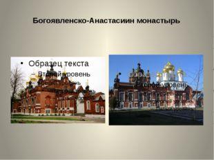 Богоявленско-Анастасиин монастырь Колесикова А.А.