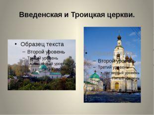 Введенская и Троицкая церкви. Колесикова А.А.