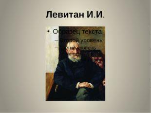ЛевитанИ.И. Колесикова А.А.