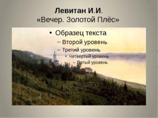 ЛевитанИ.И. «Вечер. ЗолотойПлёс» Колесикова А.А.