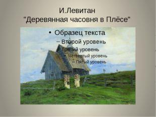 """И.Левитан """"Деревянная часовня вПлёсе"""" Колесикова А.А."""