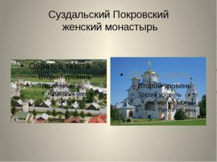 Суздальский Покровский женский монастырь Колесикова А.А.