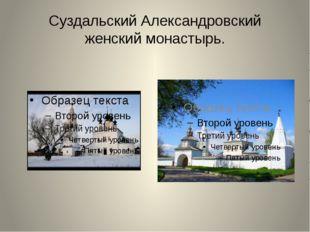 Суздальский Александровский женский монастырь. Колесикова А.А.