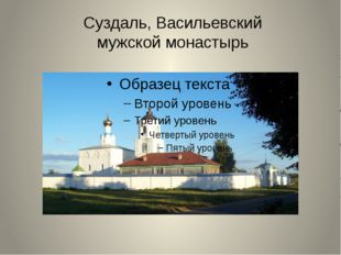 Суздаль,Васильевский мужскоймонастырь Колесикова А.А.