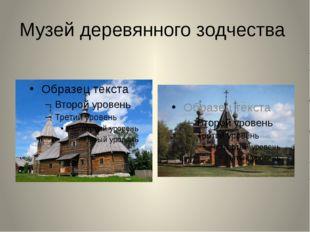 Музей деревянного зодчества Колесикова А.А.