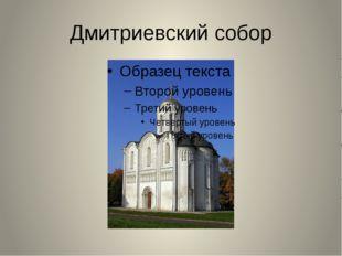 Дмитриевский собор Колесикова А.А.