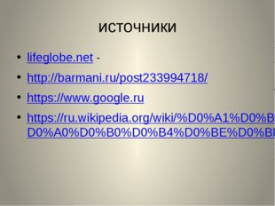 источники lifeglobe.net - http://barmani.ru/post233994718/ https://www.google