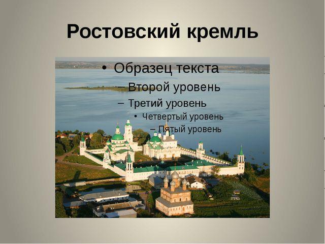 Ростовский кремль Колесикова А.А.