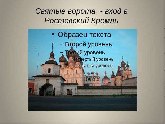 Святые ворота - вход в Ростовский Кремль Колесикова А.А.