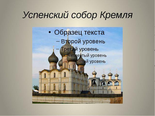 Успенский собор Кремля Колесикова А.А.