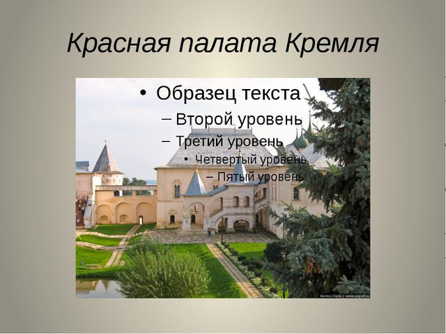 Красная палата Кремля Колесикова А.А.