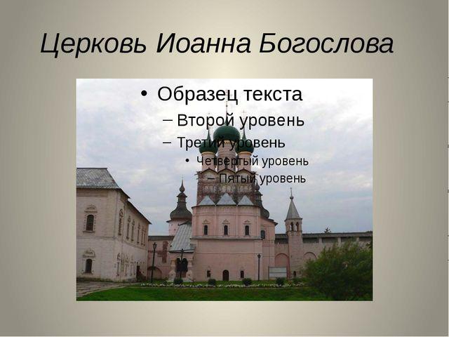 Церковь Иоанна Богослова Колесикова А.А.