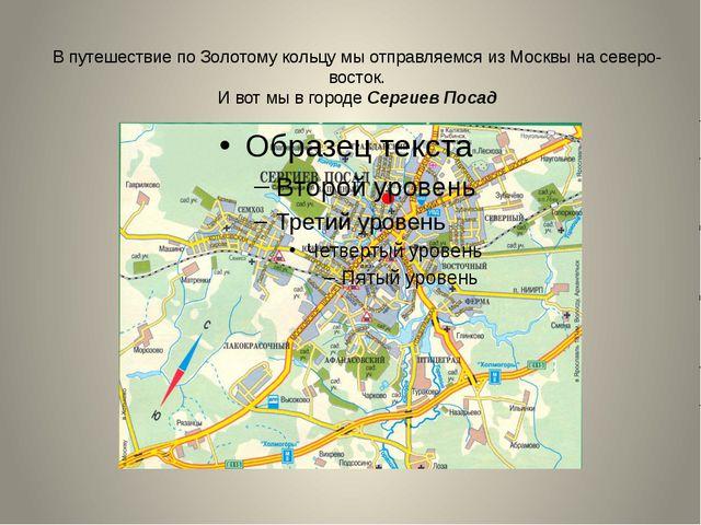 В путешествие по Золотому кольцу мы отправляемся из Москвы на северо-восток....