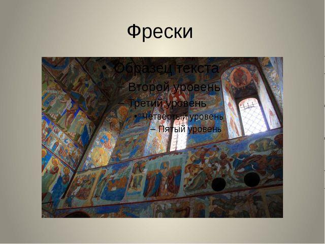 Фрески Колесикова А.А.