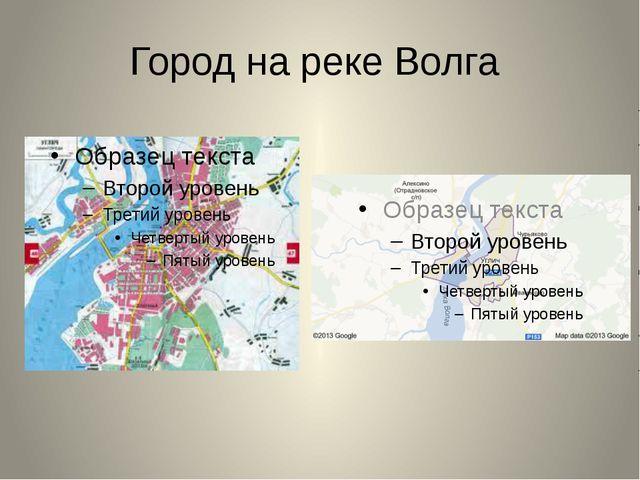 Город на реке Волга Колесикова А.А.