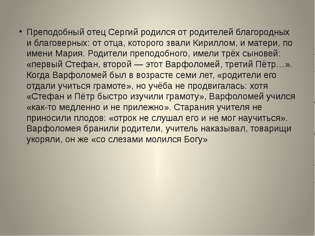 Преподобный отец Сергий родился от родителей благородных и благоверных: от о...