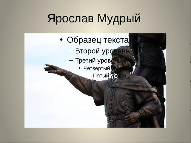 Ярослав Мудрый Колесикова А.А.