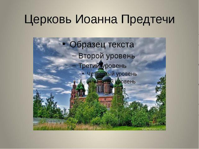 Церковь Иоанна Предтечи Колесикова А.А.