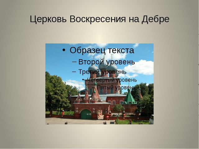 Церковь Воскресения на Дебре Колесикова А.А.