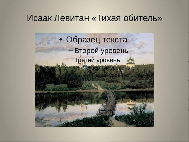 Исаак Левитан «Тихая обитель» Колесикова А.А.