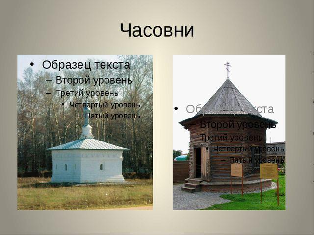 Часовни Колесикова А.А.