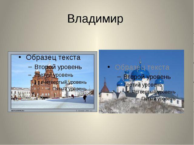Владимир Колесикова А.А.