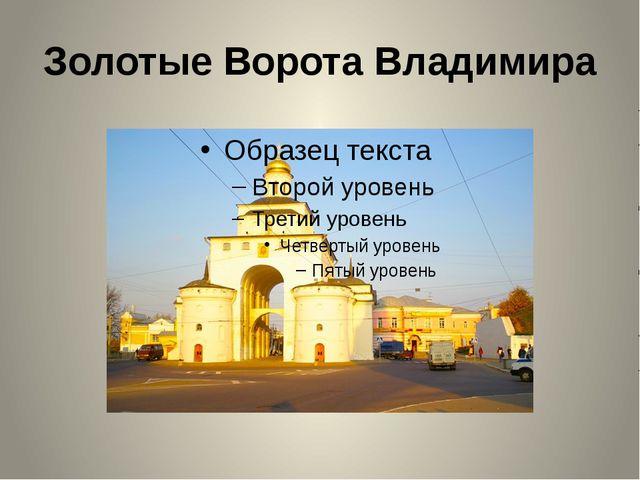 ЗолотыеВоротаВладимира Колесикова А.А.