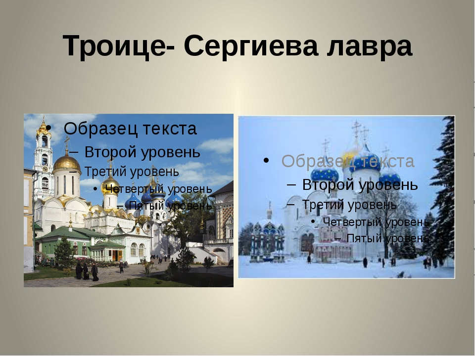 Троице- Сергиева лавра Колесикова А.А.