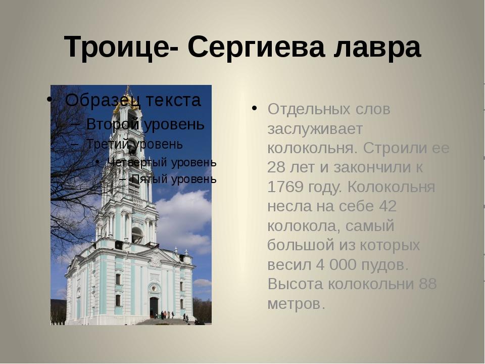Троице- Сергиева лавра Отдельных слов заслуживает колокольня. Строили ее 28 л...