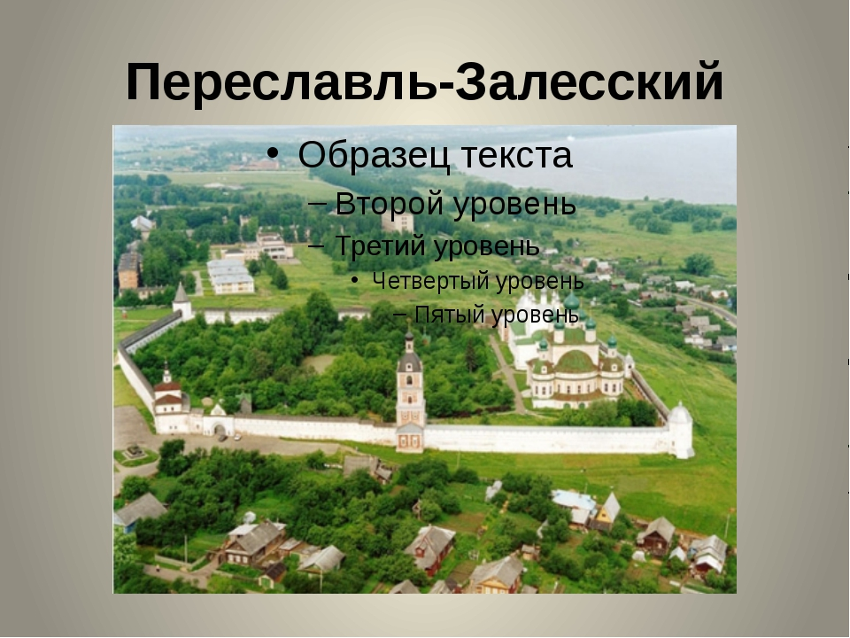 Переславль-Залесский Колесикова А.А.