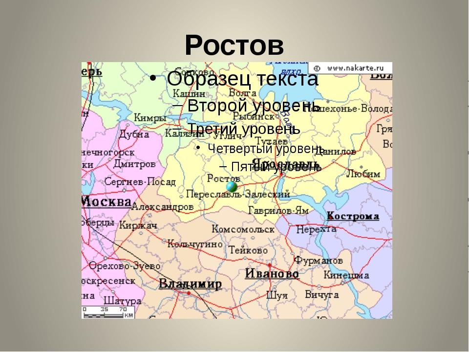 Ростов Колесикова А.А.