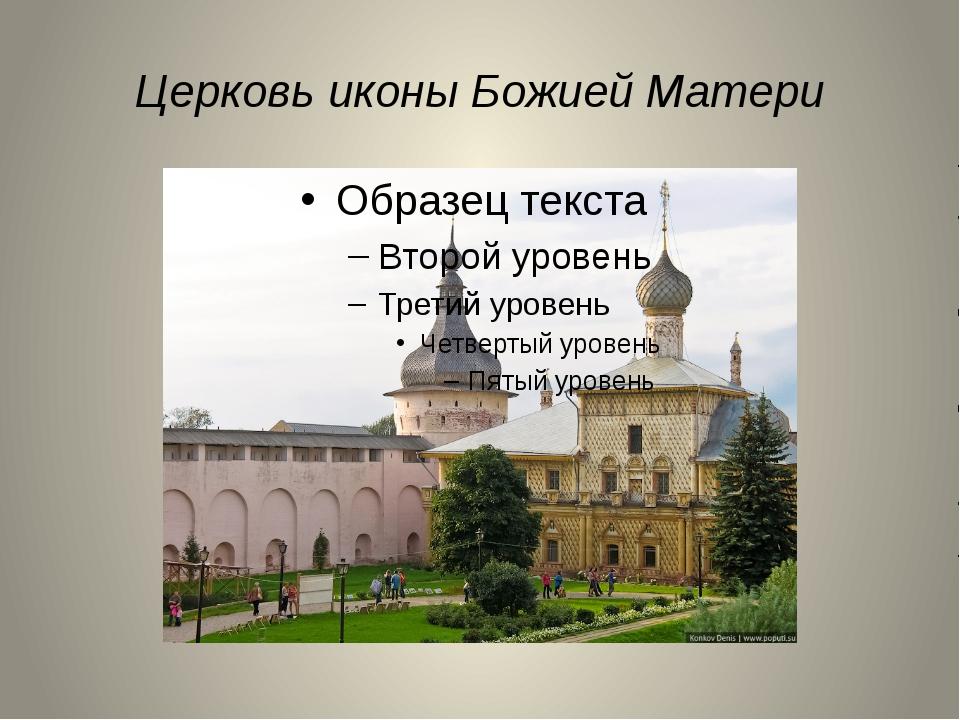 Церковь иконы Божией Матери Колесикова А.А.