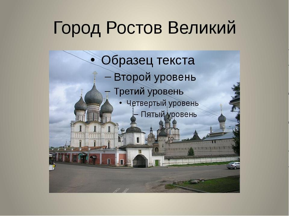 Город Ростов Великий Колесикова А.А.