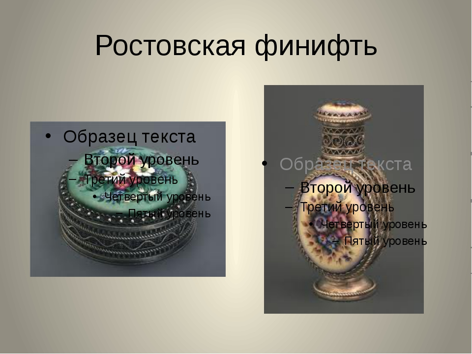 Ростовская финифть Колесикова А.А.
