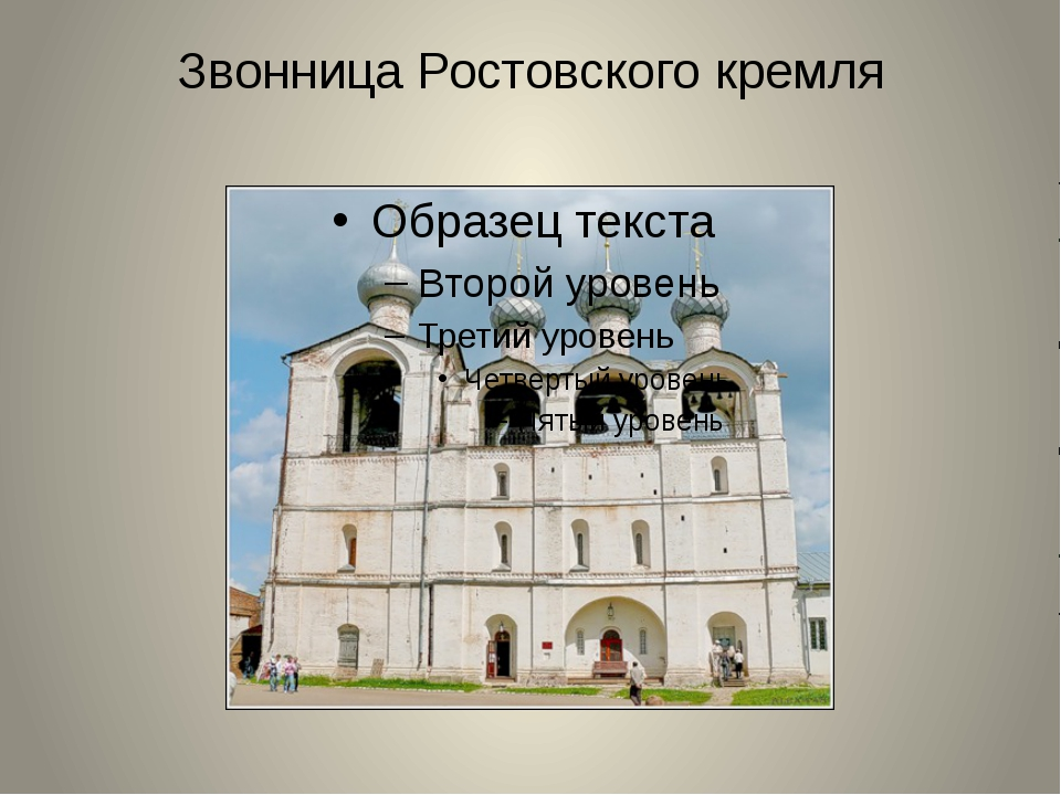 Звонница Ростовского кремля Колесикова А.А.