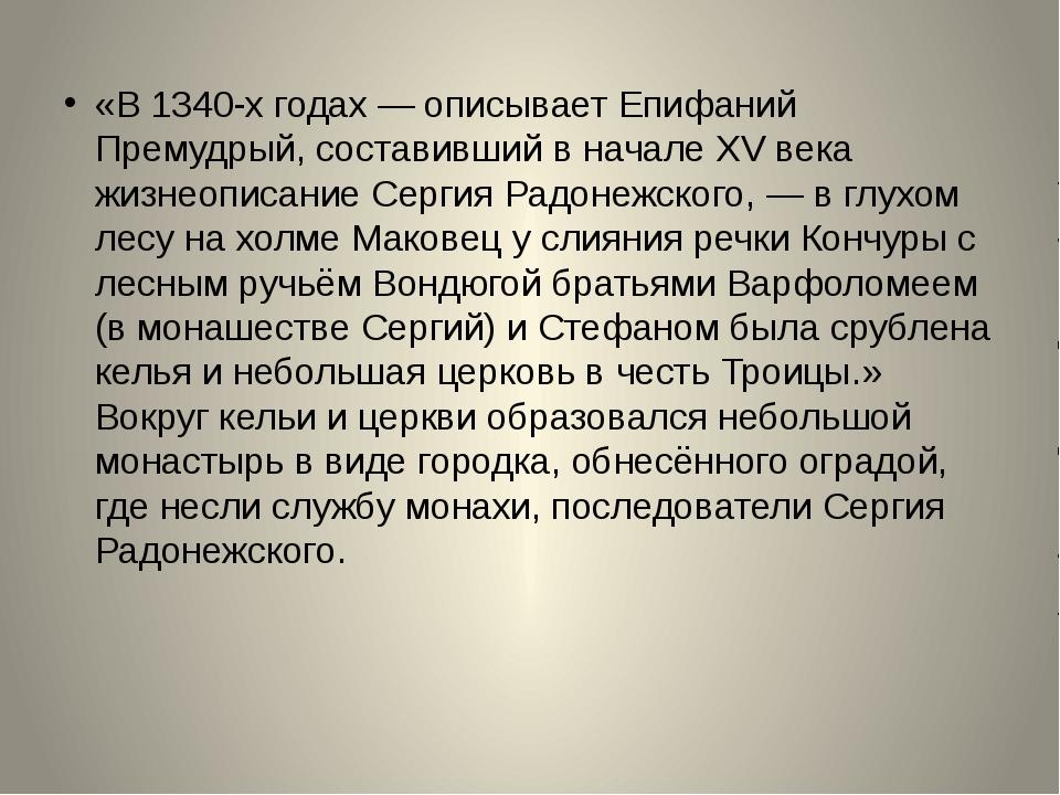 «В 1340-х годах — описывает Епифаний Премудрый, составивший в начале XV века...