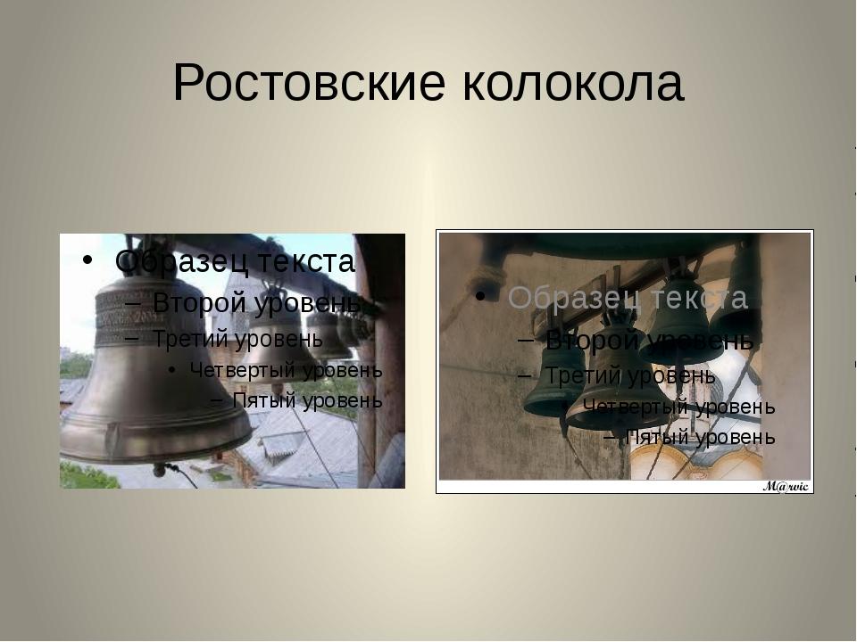 Ростовские колокола Колесикова А.А.