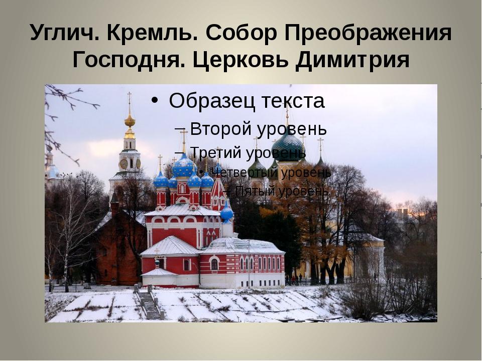 Углич. Кремль. Собор Преображения Господня. Церковь Димитрия Колесикова А.А.