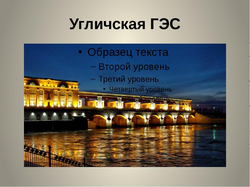 УгличскаяГЭС Колесикова А.А.