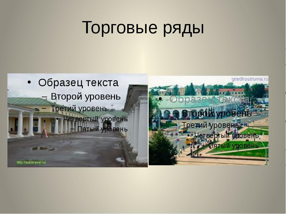 Торговые ряды Колесикова А.А.