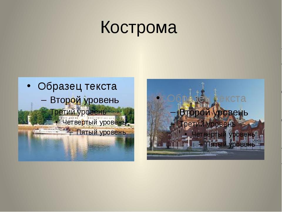Кострома Колесикова А.А.