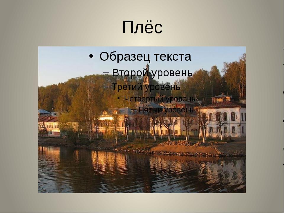 Плёс Колесикова А.А.
