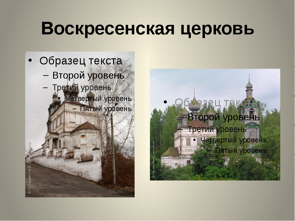 Воскресенская церковь Колесикова А.А.